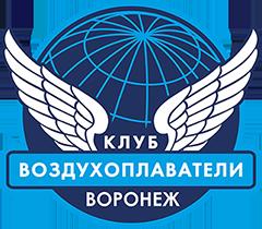 Воздухоплавотели Воронеж